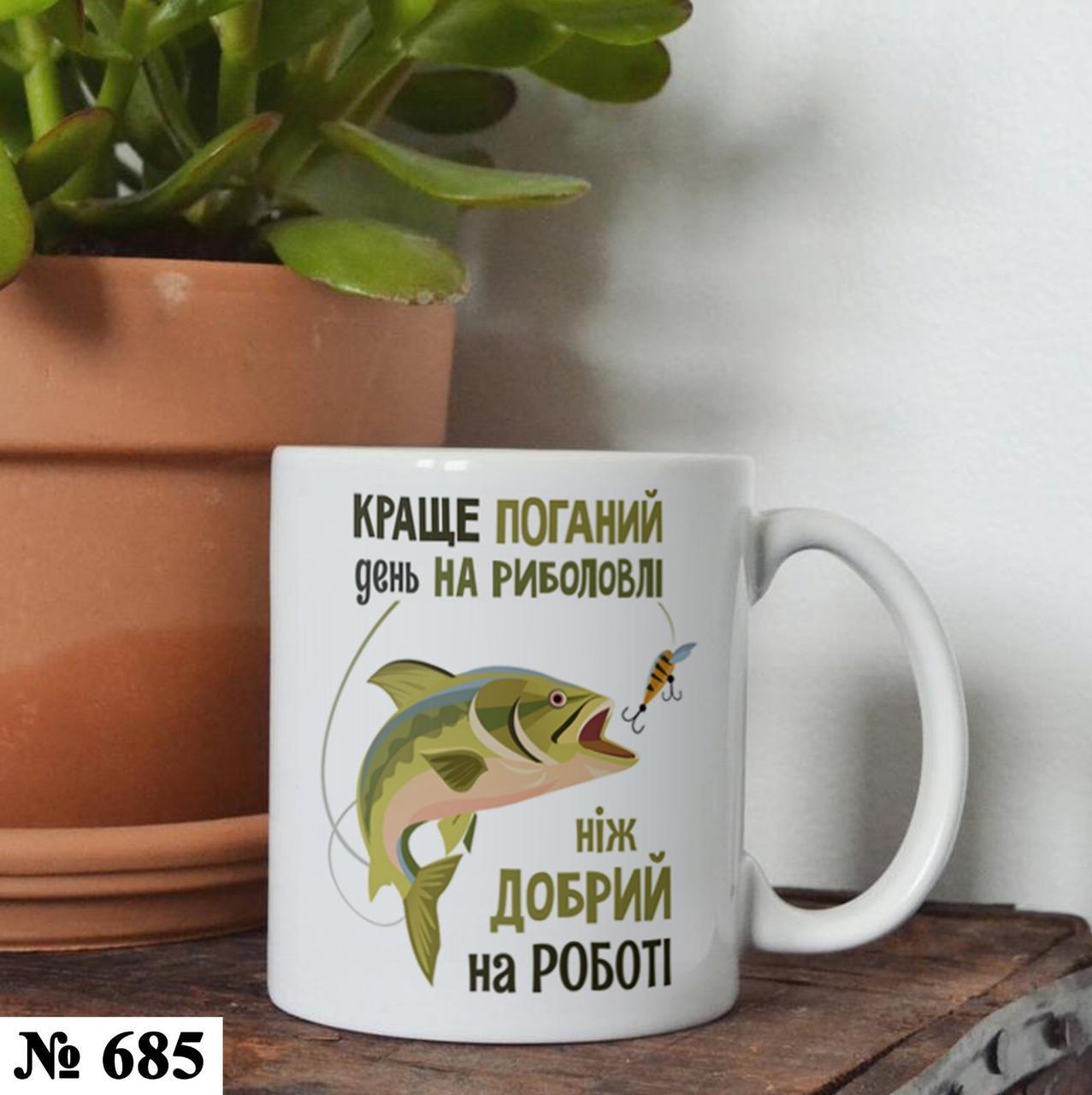 Чашка з принтом Рибаку 2
