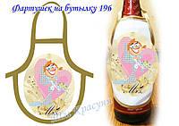 Фартушок на пляшку ФГ-196