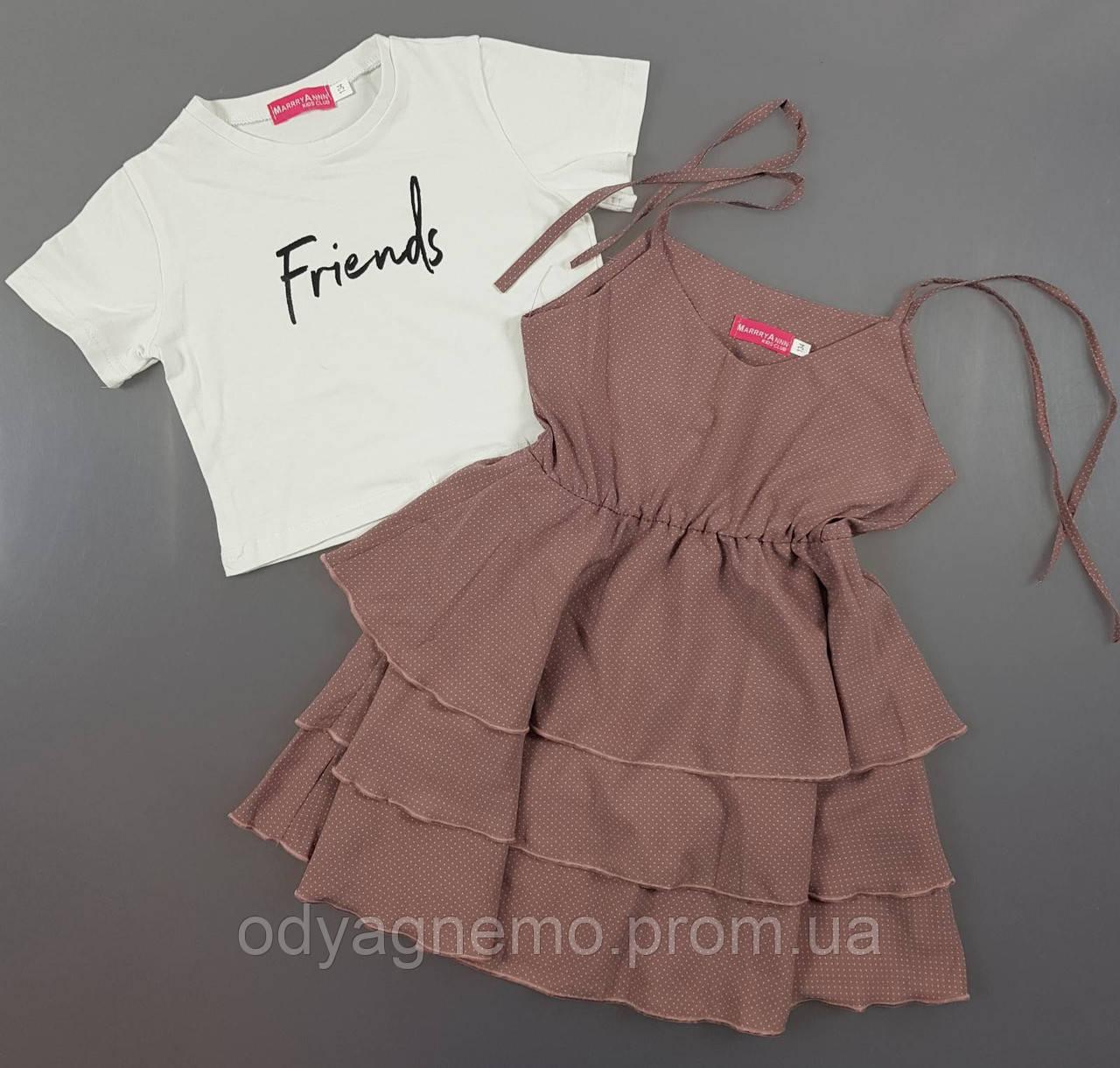 Комплект Friends для девочек, 134-158 рр. Артикул: MA862-грязно розовый