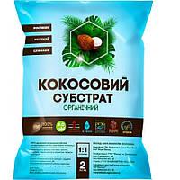 Кокосовий субстрат розпушений ТД Киссон 2 л Украина
