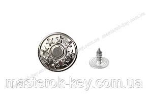 Джинсовая пуговица Звезды 17мм цвет никель Турция (100 шт в упаковке)