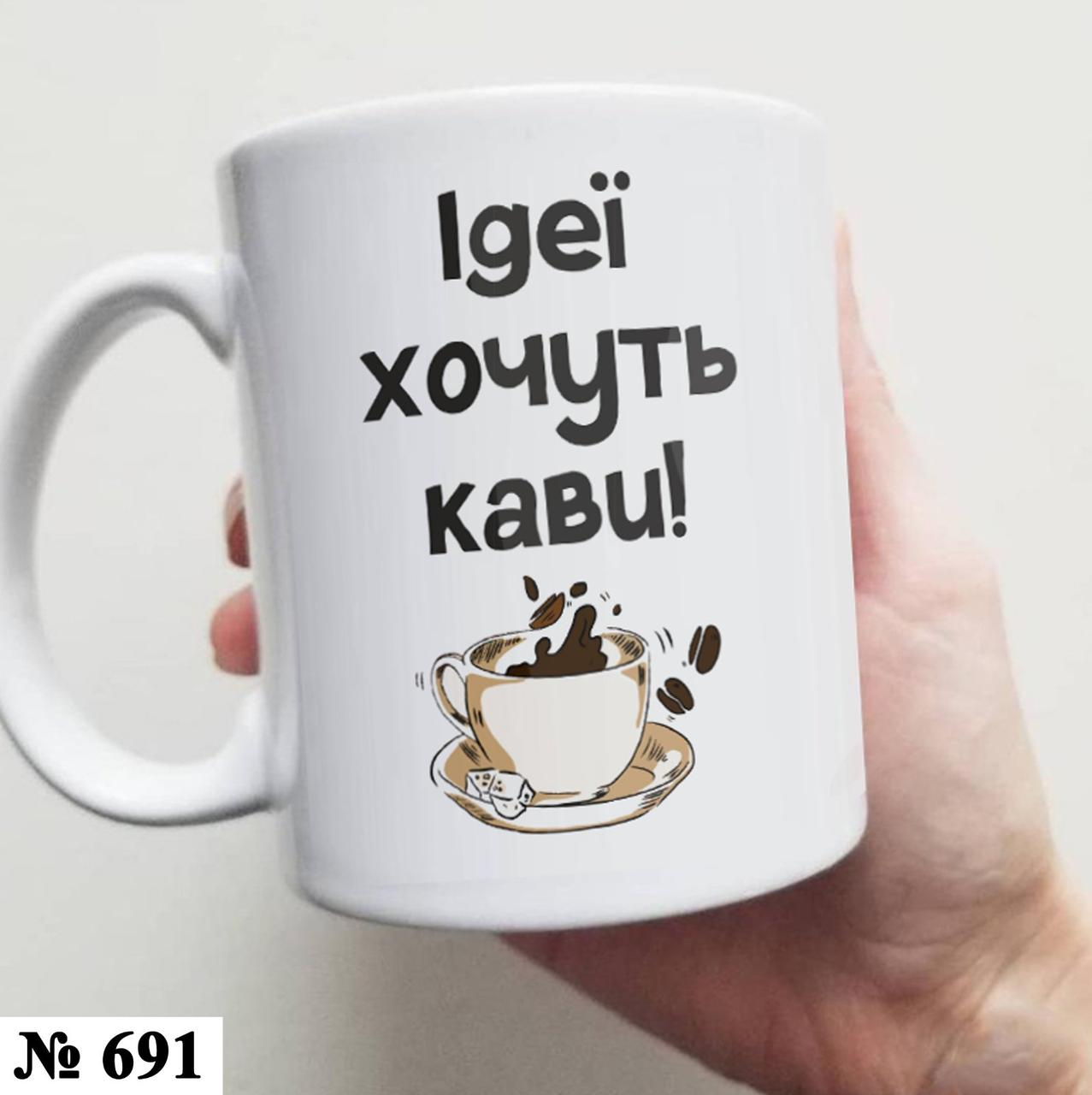 Чашка с принтом Идеи хотят кофе