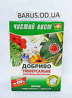 Удобрение для комнатных растений универсальное Чистый лист 300 грамм
