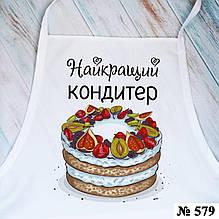 Фартук кухонный Лучший кондитер