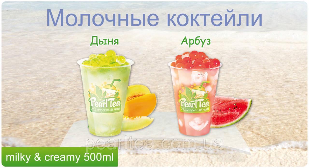 Готовое меню напитков Bubble tea