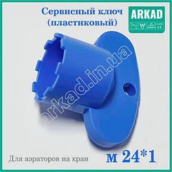 Сервисный ключ ССК24