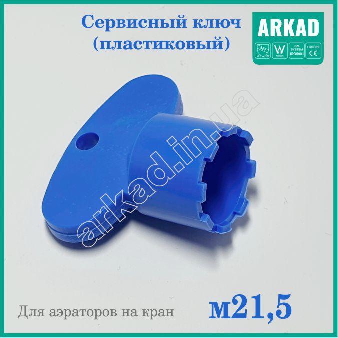 Сервисный ключ ССК21,5