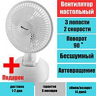 Вентилятор настольный Domotec MS-1623 домашний 15Вт. на прищепке