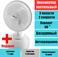 Вентилятор настольный Domotec MS-1623домашний 15Вт. на прищепке