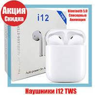 Беспроводные Bluetooth наушники с кейсом i12 TWS Stereo New Design White