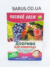 Удобрение для для винограда Чистый Лист 300 грамм