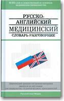 Русско-английский медицинский словарь-разговорник
