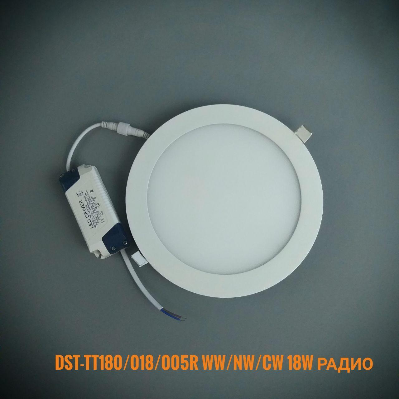 Светодиодная панель круг врезной DST-TT180/018/005R WW/NW/CW 18W(радио)