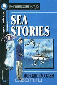 Sea stories Артур Конан Дойль