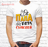 """Подарок папе футболка с принтом """"Я папа двух сыновей"""", push it Украина"""