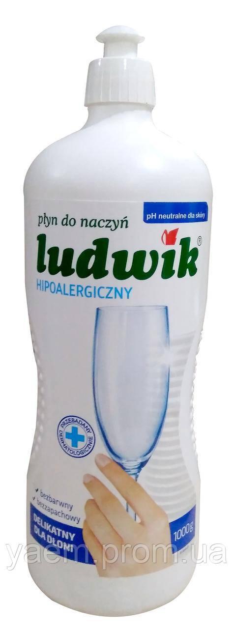 Бальзам для мытья посуды Ludwik 1л (Польша) Гипоаллергенный без запаха