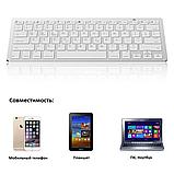 Беспроводная Bluetooth клавиатура компьютерная android iOS keyboard BK3001White, фото 2