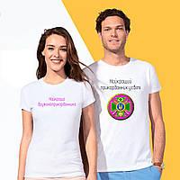 """Парные футболки с принтами """"Кращий Прикордонник у світі та Краща дружина прикордонника"""""""