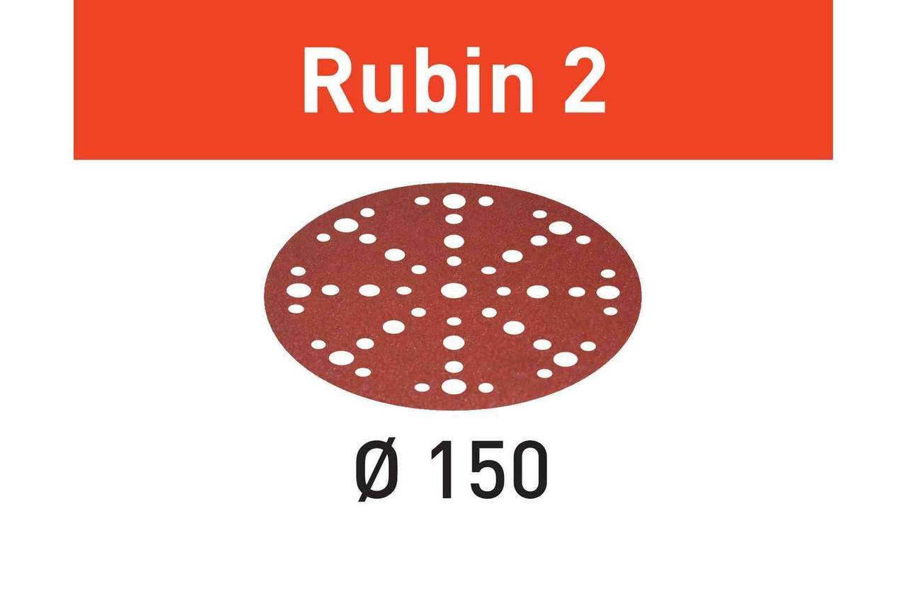 Шлифовальные круги Rubin 2 STF D150/48 P220 RU2/50