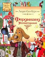 Фердинанд Неповторний. Повість-казка. Автор: Людвік Єжи Керн