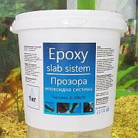 """Епоксидна система """"Прозора""""для стільниць - Комплект-1,3 кг"""