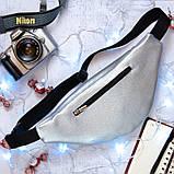 Модная женская серебристая поясная, наплечная сумка бананка на пояс, через плечо экокожа серебро, фото 2