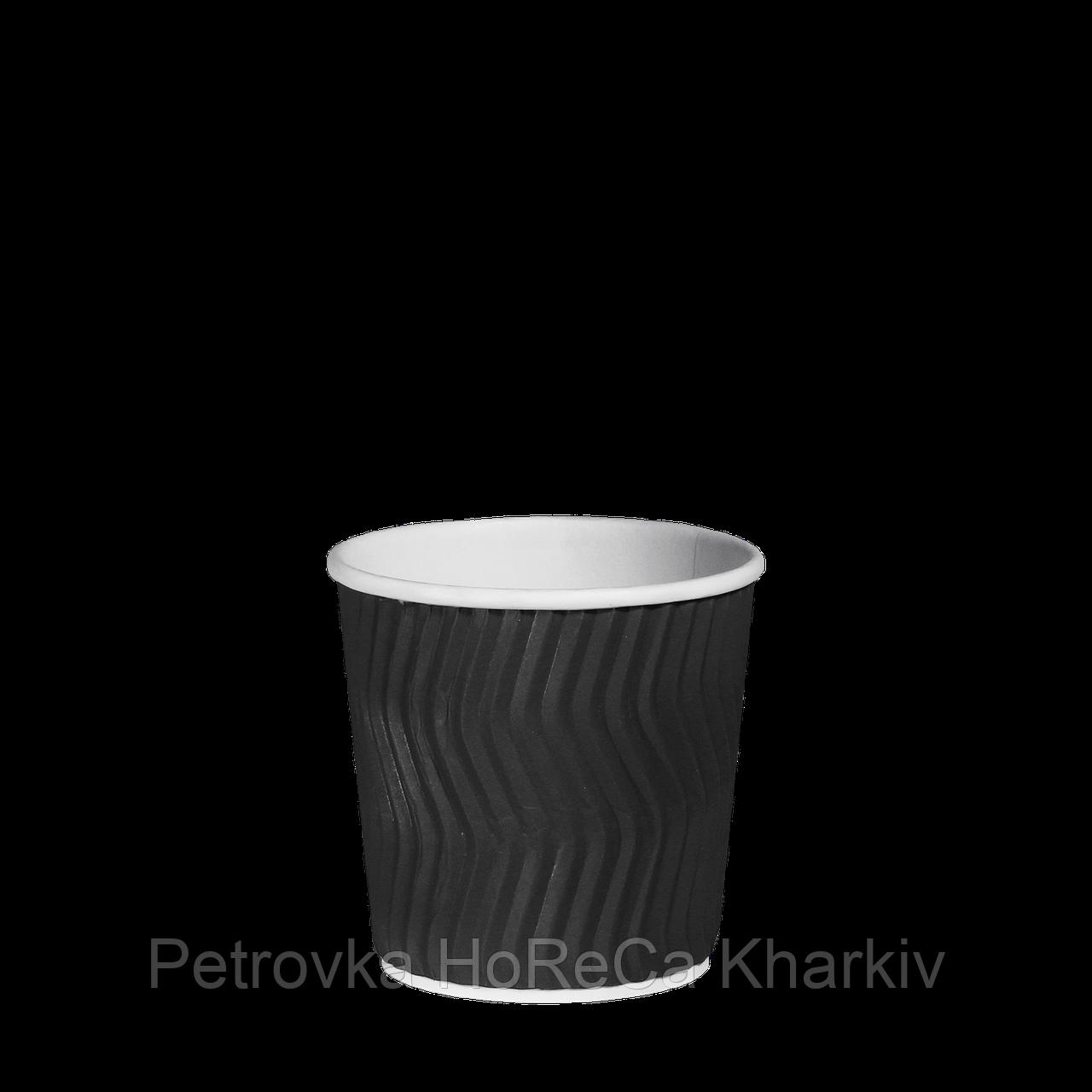 Одноразовий стакан гофрований Чорний 110мл. 30шт/рук; 48рук/ящ; 1440шт/ящ