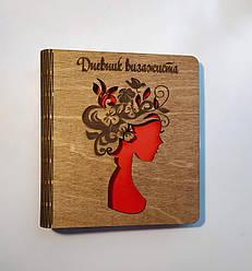 """Деревянный блокнот """"Дневник визажиста) (на цельной обложке с ручкой), ежедневник из дерева"""
