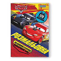 "Розмальовка-розвивайка A4 ""Cars"" з наклейками №742634/1В/(50)"
