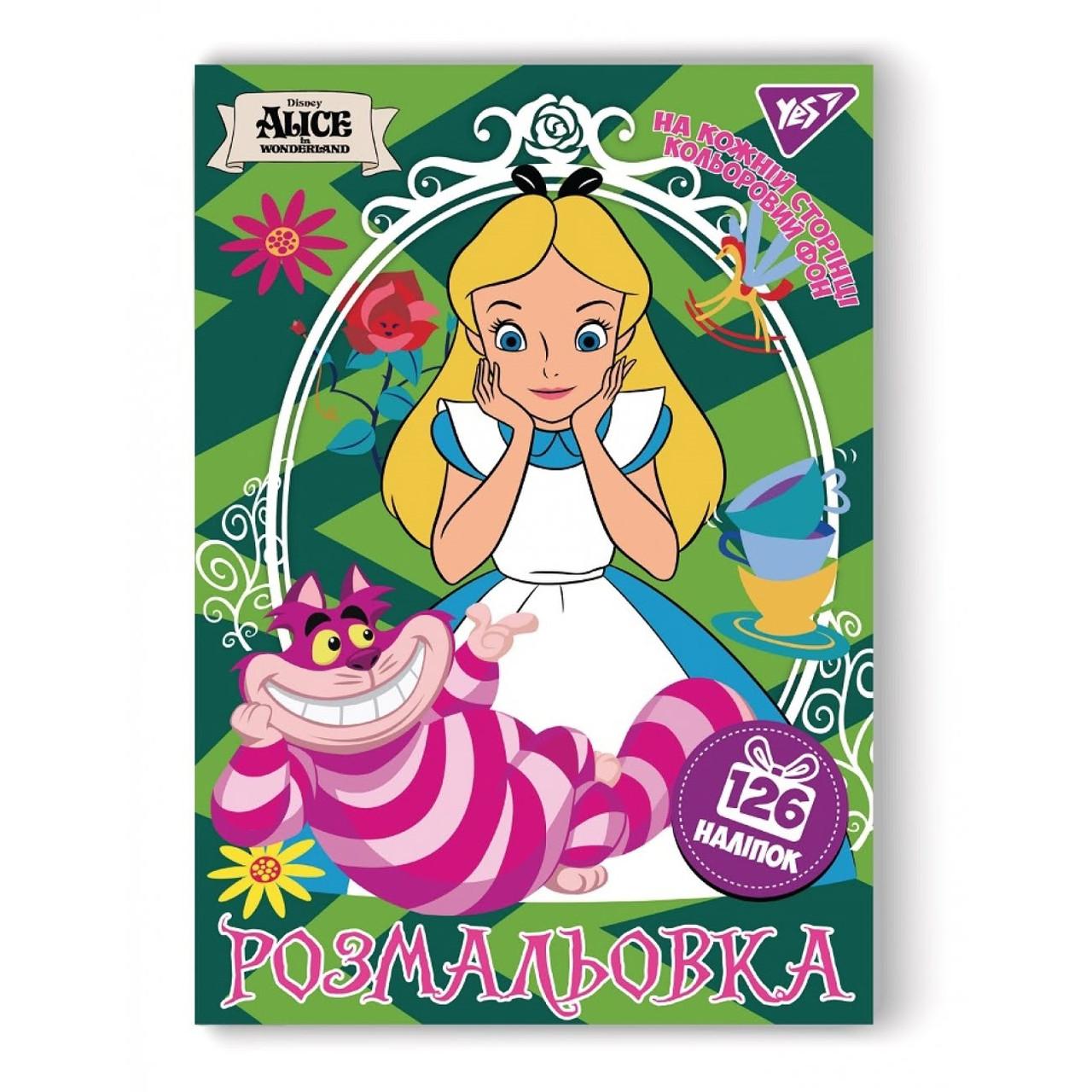 """Розмальовка-розвивайка A4 """"Alice"""" з наклейками №742629/1В/(50)"""