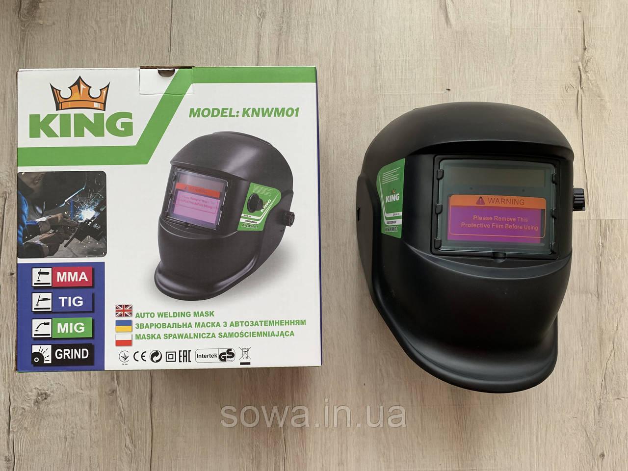 Сварочная маска - хамелеон King KNWM01 / DIN 9-13