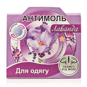 Средство от моли Антимоль с запахом лаванды