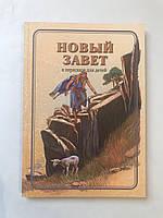 Детская Библия с картинками,христианская реллигиозная литература для детей(подарочная книга).