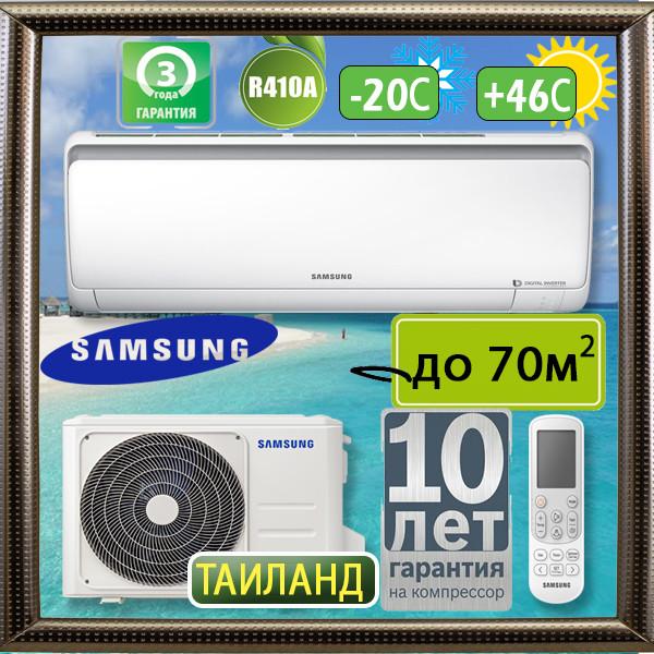 Samsung AR24RSFPAWQNER до 70 кв.м. инверторный кондиционер серия Maldives (AR5500M) до -20С, Таиланд