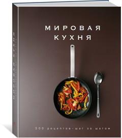 «Мировая кухня. 500 рецептов. Шаг за шагом»  Сборник