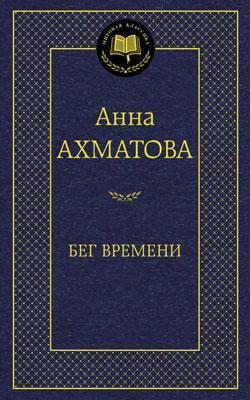 «Бег времени»  Ахматова А.