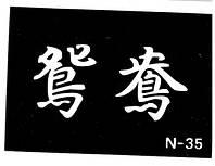 Трафареты для био-тату (№ 35)