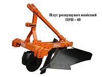 Плуг-розпушувач навісний ПРН – 40