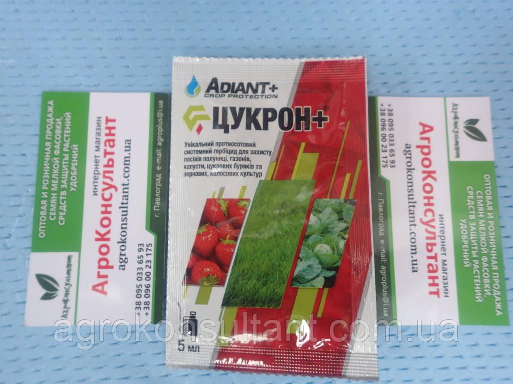 Цукрон плюс (Adiant+), 5 мл — селективный, системный гербицид для защиты клубники и других культур