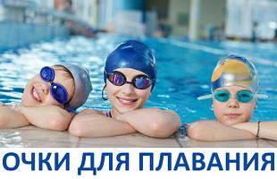 Окуляри для плавання