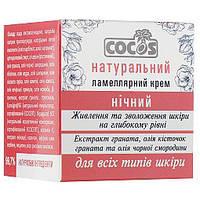 Ламеллярний крем Cocos Универсальный Ночной для всех типов кожи 50 мл