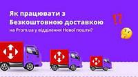 Как получить бесплатную доставку от Новая Почта i Prom.ua