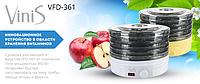 Сушилка для овощей и фруктов VINIS VFD-361W электрическая | сушка для сухофруктов, фото 1