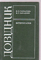 Довідник Фітотерапія М.О.Гарбарець