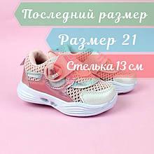 Детские кроссовки для девочки мигалки тм TomM размер 21