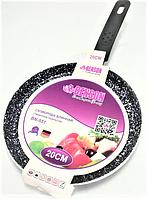 Сковорода блинная Benson BN-551 (20 см) с антипригарным мраморным покрытием | сковородка для блинов Бенсон, фото 1
