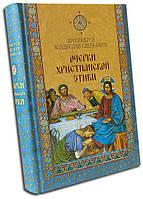 Очерки христианской этики. Протоиерей Владислав Свешников