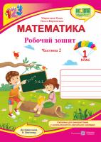 Математика : робочий зошит для 1 класу. У 2 ч. Ч. 2 (до підручн. Н. Листопад)