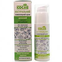 Ламелярний крем Cocos Денний з ефектом Anti-Pollution для нормальної та сухої шкіри 50 мл