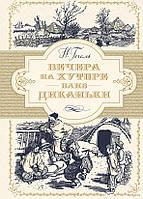 Вечера на хуторе близ Диканьки. Н.Гоголь, худ. А.Лаптев